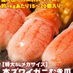 ズワイガニのカニ爪は生冷凍でサイズがデカイものがいいよね 海鮮蟹工房 送料無料