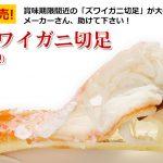 本ズワイガニ切足1kg 送料無料 レビュー 最北の海鮮市場