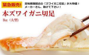 最北の海鮮市場 スワイガニ