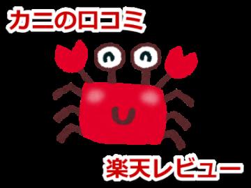 カニ 口コミ