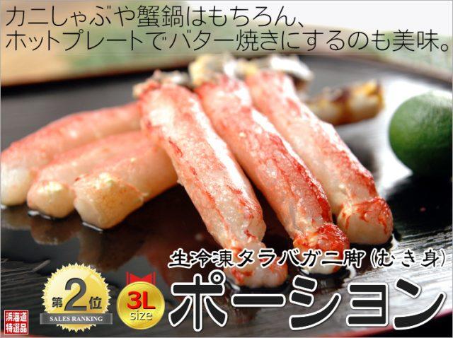 カニの浜海道 生冷凍タラバガニ