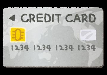 カニ クレジットカード