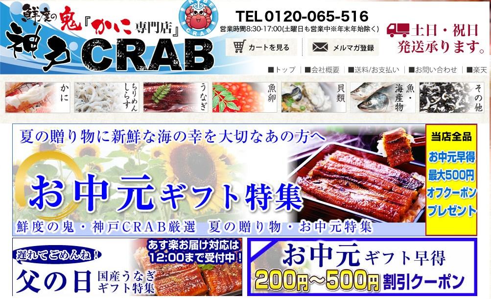 神戸CRAB カニ通販
