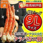 カニ通販レビュー 名代釜庄 超老舗で大きなタラバガニが魅力的