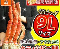 釜庄 カニ通販