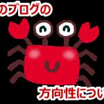 元カニ屋店長が教える失敗しない蟹選びのブログの方向性について