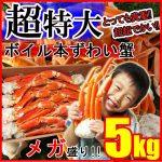 カニ通販レビュー 食の達人森源商店 カニの品揃えは薄いが品質は良い