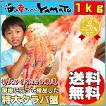カニ通販レビュー 海の幸なのにYAMATO タラバガニを楽天で売りまくっているショップ