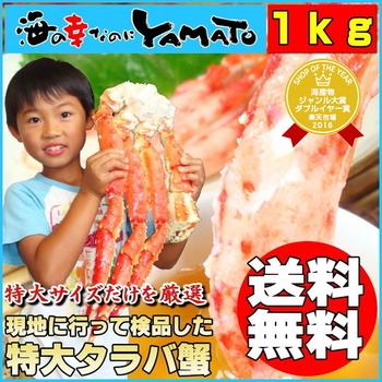 YAMATO タラバガニ