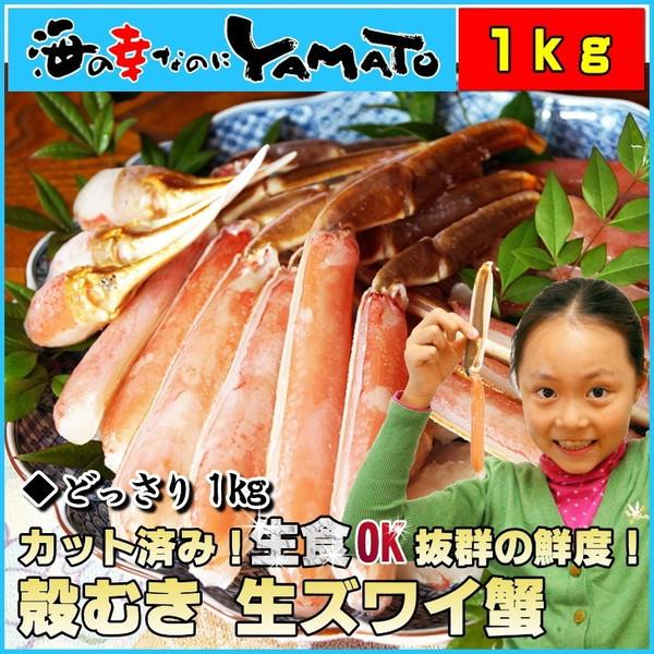 YAMATO ズワイガニ