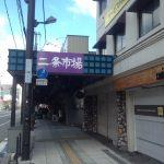 札幌二条市場でカニを見学してきました。