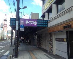 カニ 札幌二条市場