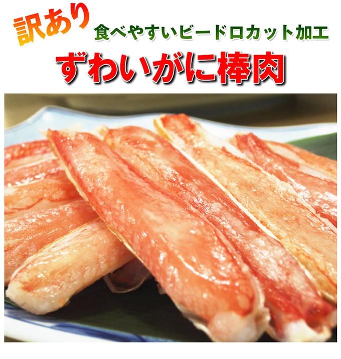 札幌蟹販 カニ通販