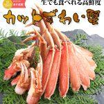 カニ通販レビュー カニとマグロのがってん寿司 ズワイガニの原料のこだわっています。