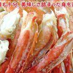 カニ通販レビュー 網走水産 セールでアブラガニ姿が7300円!