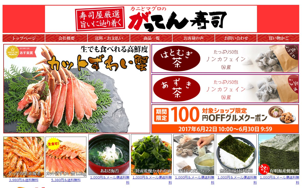 がってん寿司 カニ通販
