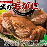 カニ通販レビュー カニの浜海道 タラバガニ、ズワイガニ、毛ガニのバランスの良い品揃え