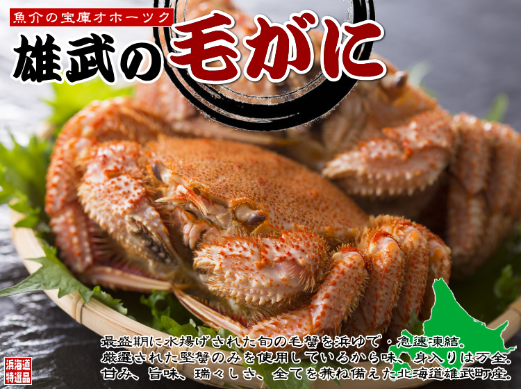 浜海道 カニ通販