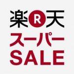 楽天スーパーセールは売れまくり!楽天大型セールとカニ通販