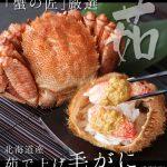 カニ通販レビュー カネキタ北釧水産 カニ卸売りからカニ通販に進出した高級店