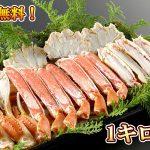 カニ通販レビュー サーモン専門店岩松 タラバガニとズワイガニを揃えるお店