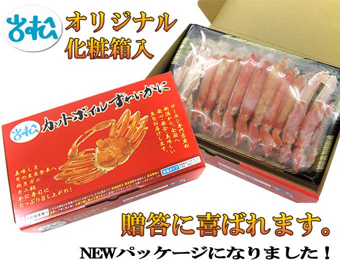カニ通販 サーモン専門店岩松