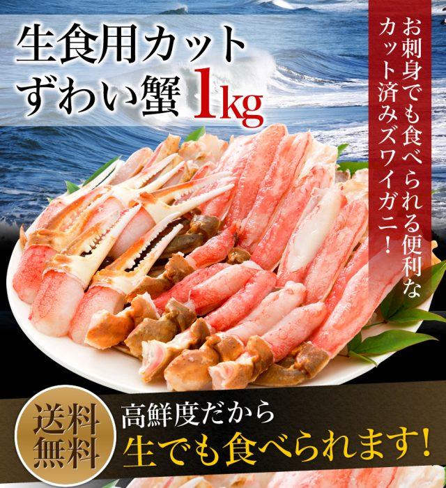 内田水産 カニ通販
