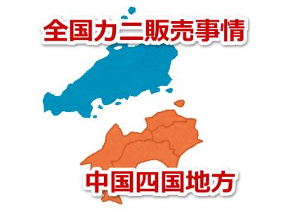 中国 四国 カニ