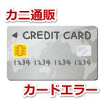 カニ通販でのクレジット決済でカードエラーが起こりました><
