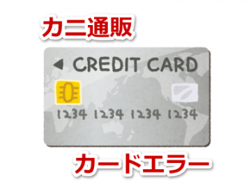 カニ通販 カードエラー