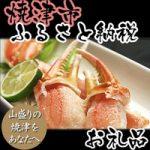 楽天ふるさと納税 静岡県焼津市の返礼品でズワイガニや毛ガニ、タラバガニがもらえる!