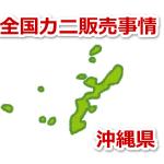 全国カニ販売事情 沖縄県のスーパーマーケットで売っている蟹とは