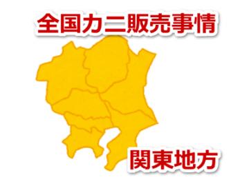 関東 カニ