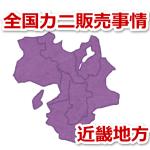 全国カニ販売事情 大阪や神戸など近畿地方のスーパーマーケットで売っている蟹とは