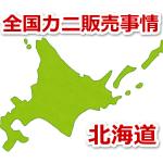 全国カニ販売事情 北海道のスーパーマーケットで売っている蟹とは