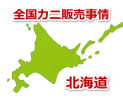 カニ 北海道