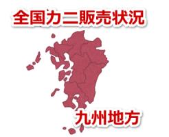 九州 カニ