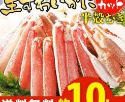 彩り百鮮 カニ通販