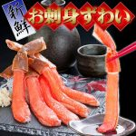 年末早期予約情報 海鮮蟹工房早割で生食可ズワイガニポーション1kgが10,000円