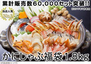 海鮮蟹工房 年末予約