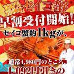 カニ通販レビュー 金沢まいもん セイコ蟹1kgが早割で4,280円!2018年11月6日まで