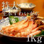 楽天ふるさと納税 島根県安来市に2万円寄附で生冷ズワイガニ1kgセットがもらえる!