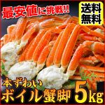 カニ通販レビュー 新鮮うまいもんストアー ボイルズワイガニ足5kgが超早割で16,980円!