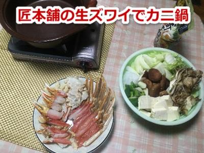 カニ本舗 カニ鍋