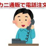 ネットのカニ通販で電話注文やFAXで注文してもいいの?