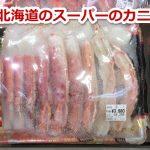 12月の北海道 スーパーマーケットのカニを見てきました