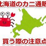 北海道のカニ通販で関東や関西を配達先にする際の注意点