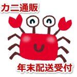 2017年カニ通販の年末年始の配送受付情報!駆け込みで蟹を買うならココ!